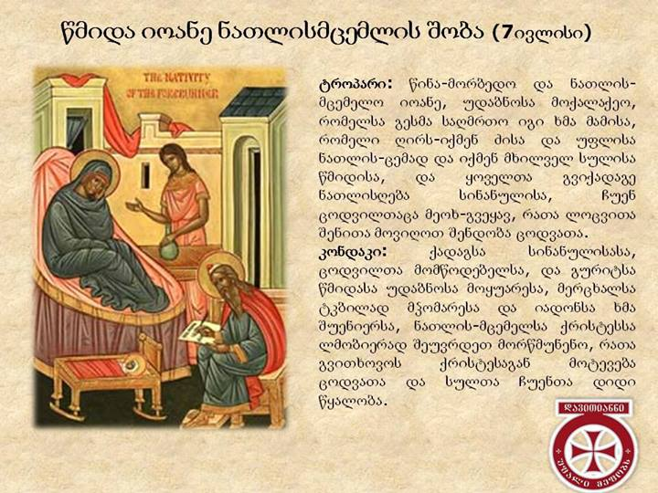 იოანე ნათლისღების დღესასწაული